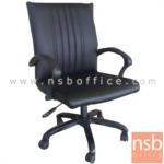 B03A053:เก้าอี้สำนักงาน รุ่น SAB-20  โช๊คแก๊ส ขาพลาสติก