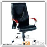 B01A315:เก้าอี้ผู้บริหาร แขนเสริมไม้ RNC-31H ขาเหล็กชุบโครเมี่ยม โช๊คแก๊ส ก้อนโยก