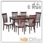G14A028:ชุดโต๊ะกินข้าว 6 ที่นั่ง 150W*90D*75H cm. SUNNY-17 พร้อมเก้าอี้หุ้มหนังเทียม