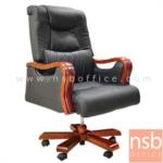 B25A079:เก้าอี้ผู้บริหารหนัง PU  รุ่น FTS-163  โช๊คแก๊ส มีก้อนโยก ขาไม้