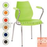 B05A055:เก้าอี้โพลี่ล้วน 52W*47D*80H cm. รุ่น B108 มีที่ท้าวแขน ขาเหล็กชุบโครเมี่ยม