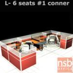 A04A119:ชุดโต๊ะทำงานกลุ่มตัวแอล 6 ที่นั่ง 610W*276D*120H cm. พร้อมพาร์ทิชั่นครึ่งกระจกขัดลาย