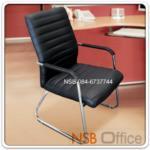 B04A118:เก้าอี้รับแขกสำนักงาน ขาซี รุ่น BC-OFC-001C โครงเหล็กชุบโครเมี่ยม