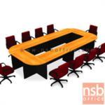 A05A047:โต๊ะประชุมกลุ่มตัวโอ 10-12 ที่นั่ง 420W*200D cm เมลามีน เฉพาะสีเชอร์รี่ดำ
