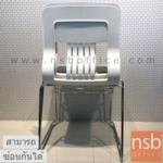 เก้าอี้อเนกประสงค์เฟรมโพลี่ รุ่น Wyndham (วินดัม)  ขาเหล็กเพลาตัน ชุบโครเมี่ยม