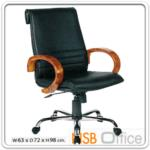 B26A040:เก้าอี้สำนักงานพิงระดับไหล่ ท้าวแขนไม้ RNC-25M ขาเหล็กชุบโครเมี่ยม โช๊คแก๊ส ก้อนโยก