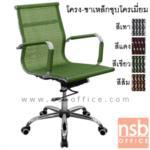 B24A074:เก้าอี้สำนักงานหลังเน็ต S-BPS-119L โช๊คแก๊ซ ก้อนโยก