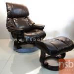 B15A027:เก้าอี้พักผ่อนหุ้มหนังไบแคส รุ่น DN-002 พร้อมที่วางเท้า