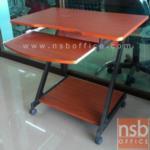 CL30470:โต๊ะคอมฯ 80 ซม. พีวีซีล้วนสีเชอร์รี่ รุ่น NSB-CL-470 มีล้อเลื่อน (มีสต๊อก 11 ตัว)