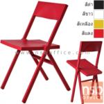 B29A024:เก้าอี้โมเดิร์นพลาสติก(PP)ล้วน รุ่น IMG-MODERN-24