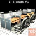 A04A093:ชุดโต๊ะทำงานกลุ่ม 8 ที่นั่ง 490W*122D*120H cm. พร้อมพาร์ทิชั่นครึ่งกระจกขัดลาย