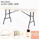 A19A038:โต๊ะพับหน้าพลาสติก รุ่น NST 152W ,182W cm. ขาเหล็กพ่นสี