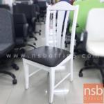 L02A314:เก้าอี้โมเดิร์นหนังเทียม รุ่น NSB-CHAIR28 ขนาด 45W*95H cm.  โครงไม้ (STOCK-1 ตัว)