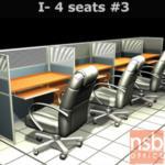 A04A086:ชุดโต๊ะทำงานกลุ่ม 4 ที่นั่ง 490W*62D*120H cm. พร้อมพาร์ทิชั่นครึ่งกระจกขัดลาย