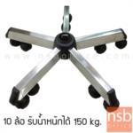 B27A032:ขาเก้าอี้สำนักงานเหล็กเหลี่ยมสิบล้อ   ขนาด 26 นิ้ว  รับ นน. 150 kg.