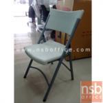 A19A014:เก้าอี้พับ หน้าพลาสติก HDPE ขาเหล็ก NT-C001 ขาเหล็กอีพ็อกซี่เกล็กเงิน