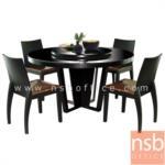 G14A097:ชุดโต๊ะรับประทานอาหารหน้ากระจก 4 ที่นั่ง  รุ่น DS-MJ ขนาด 150Di cm. พร้อมเก้าอี้
