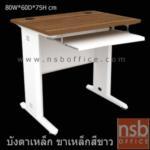 A34A007:โต๊ะคอมพิวเตอร์ ขาเหล็กพ่นขาว 80W*60D cm. รุ่น S-DCZ-80W ลายไม้ซีบราโน่-ขาว