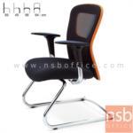 B28A039:เก้าอี้รับแขกขาตัวซีหลังเน็ต รุ่น SH-9ML  ขาเหล็กชุบโครเมี่ยม