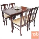 G14A174:ชุดโต๊ะรับประทานอาหารหน้าไม้ รุ่น SV-HOLL 4 ,5 ฟุต ขนาด 125W ,150W cm.  พร้อมเก้าอี้