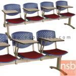 B17A017:เก้าอี้เลคเชอร์แถวเฟรมโพลี่หุ้มเบาะ รุ่น D836 2 ,3 และ 4 ที่นั่ง ขาเหล็กพ่นสีเทา