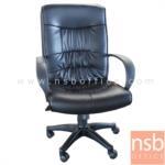 B26A100:เก้าอี้สำนักงาน รุ่น ID-SUNNY-1  โช๊คแก๊ส มีก้อนโยก ขาพลาสติก