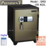 F05A012:ตู้เซฟดิจิตอล 105 กก. รุ่น PRESIDENT-SMD มี 1 กุญแจ 1 รหัส (รหัสกด digital)