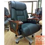 B25A064:เก้าอี้ผู้บริหารแขนขาไม้ หุ้มหนังแท้สีดำ รุ่น FTS-FSF-513 โช๊คแก๊ส ก้อนโยก