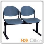 B06A039:เก้าอี้นั่งคอย เปลือกโพลี่ล้วน โค้งรับหลัง B880