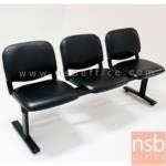B06A081:เก้าอี้นั่งคอยหุ้มหนังเทียม รุ่น PE-I 2 ,3 ,4 ที่นั่ง ขนาด 95W ,150W ,195W cm. ขาเหล็ก