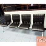 เก้าอี้นั่งคอยหุ้มหนังเทียม รุ่น PO Series 2 ,3 ,4 ที่นั่ง ขนาด 97W ,147W ,190W cm. ขาเหล็ก
