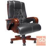 B25A065:เก้าอี้ผู้บริหารหนังแท้ รุ่น FTS-FSF-613  โช๊คแก๊ส มีก้อนโยก ขาไม้