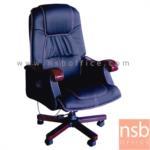 B25A078:เก้าอี้ผู้บริหารหนังเทียม รุ่น IDN-XZDC210   โช๊คแก๊ส มีก้อนโยก ขาไม้