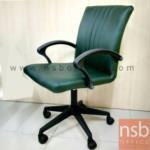 L02A079:เก้าอี้ทำงานหนังเทียมสีเขียวเข้ม มีไฮโดรลิค