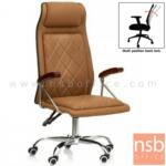 B01A338:เก้าอี้ผู้บริหาร รุ่น HFM-HOU-010  โช๊คแก๊ส ขาเหล็กชุบโครเมี่ยม
