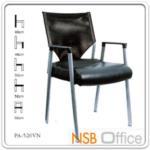 B04A002:เก้าอี้รับแขก หลังเน็ต+หนังพียู PA526VN ขาบรอนซ์