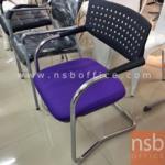 B04A131:เก้าอี้รับแขกขาตัวซีหลังเปลือกโพลี่ รุ่น  ICCLV-5065  ขาเหล็กชุบโครเมี่ยม