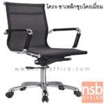 B24A107:เก้าอี้สำนักงานหลังเน็ต  HJK-CLEAR โช๊คแก๊ซ ก้อนโยก