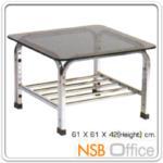 B13A141:โต๊ะกลางกระจกสีชา 61W*61D*42H cm. โครงเหล็กชุบโครเมี่ยม FT-S29FS มีที่วางของ