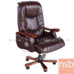 B25A098:เก้าอี้ผู้บริหารหนัง PU รุ่น FNNT-03  โช๊คแก๊ส ขาไม้