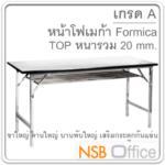 A07A014:โต๊ะพับเอนกประสงค์โฟเมก้าขาว  มีตะแกรง (Top หนารวม 20 มม. เสริมคานขวาง)