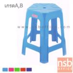 B10A058:เก้าอี้พลาสติกกลม 5 ขา รุ่น ซ้อนทับได้ FIVESTAR _CHAIR (ผลิตทั้งเกรด A และ B)
