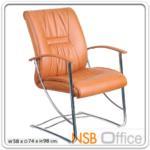 B04A102:เก้าอี้รับแขก ขาตัวซี RNC-34C ท้าวแขนเสริมเบาะ
