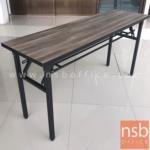 A18A095:โต๊ะประชุมพับเก็บได้ รุ่น FS-1 ขนาด 150W*75H cm.  มีตะแกรงล่าง โครงเหล็กพ่นสี