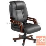 B25A063:เก้าอี้ผู้บริหารแขนขาไม้ หุ้มหนังพียูดำ รุ่น FTS-FSF-723โช๊คแก๊ส ก้อนโยก