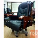 B25A052:เก้าอี้ผู้บริหารหนังแท้ แขนขาไม้ FF-6336-GRACEFUL (ล็อคองศาการเอนได้)