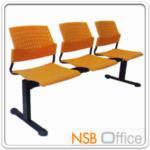 เก้าอี้นั่งคอยเฟรมโพลี่ รุ่น TDG-234 2 ,3 ,4 ที่นั่ง ขนาด 99W ,156W ,207W cm. ขาเหล็ก