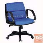 B03A346:เก้าอี้สำนักงาน รุ่น SCV-022 โช๊คแก๊ส มีก้อนโยก ขาพลาสติก