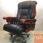B25A084:เก้าอี้ผู้บริหารหนังแท้  รุ่น FTS-253 แขนขาไม้