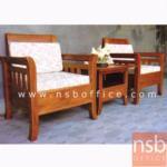 B31A029:ชุดโซฟาไม้้จริงที่นั่งเบาะหนัง  2 ที่นั่ง 1 โต๊ะกลาง